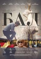 Бал (2016)