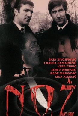 Постер фильма Нож (1967)