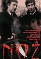 Главная улика (1967)