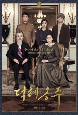Постер фильма Принцесса Токхе (2016)