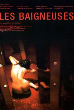 Постер фильма Обнаженные (2003)