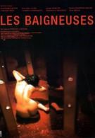 Обнаженные (2003)
