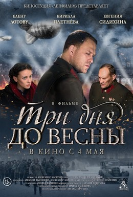 Постер фильма Три дня до весны (2017)