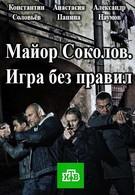 Майор Соколов. Игра без правил (2017)