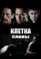 Клетка славы (2013)