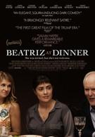 Беатрис за ужином (2017)