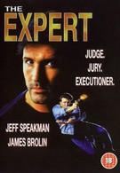 Эксперт (1995)