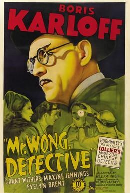 Постер фильма Мистер Вонг, детектив (1938)
