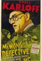 Мистер Вонг, детектив (1938)