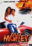 Быстрые деньги (1996)