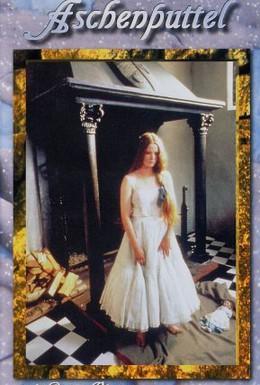 Постер фильма Золушка (1989)
