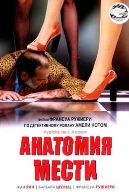 Постер фильма Анатомия мести (1999)