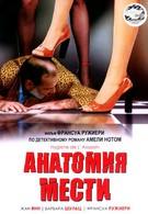 Анатомия мести (1999)