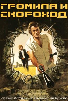 Постер фильма Громила и скороход (1974)