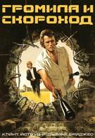 Громила и скороход (1974)