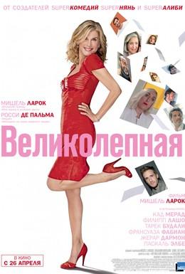 Постер фильма Великолепная (2018)
