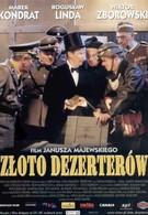 Золото дезертиров (1998)
