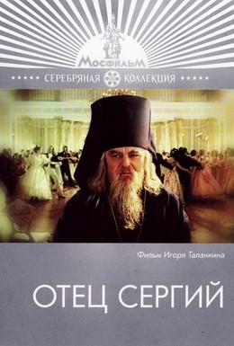 Постер фильма Отец Сергий (1978)