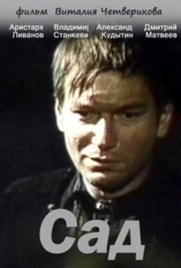 Постер фильма Сад (1983)