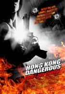 Опасный Гонконг (2008)