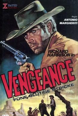 Постер фильма Возмездие (1968)