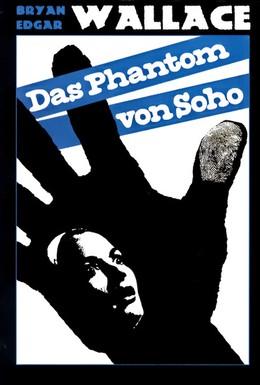 Постер фильма Призрак Сохо (1964)