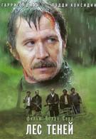 Лес теней (2006)