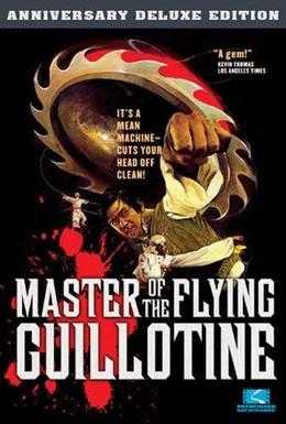 Постер фильма Повелитель летающей гильотины (1976)