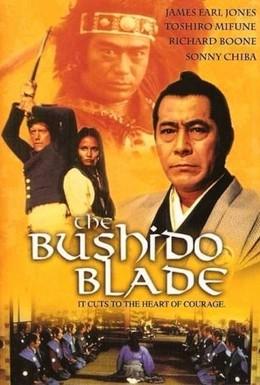 Постер фильма Меч бушидо (1981)