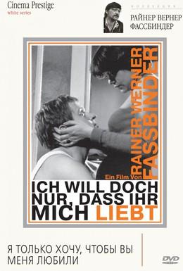 Постер фильма Я только хочу, чтобы вы меня любили (1976)