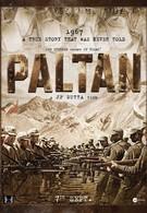 Палтан (2018)