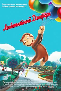 Постер фильма Любопытный Джордж (2006)