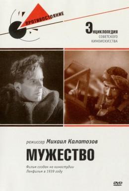 Постер фильма Мужество (1939)