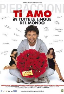 Постер фильма Люблю тебя на всех языках мира (2005)