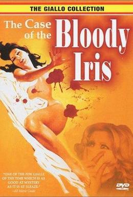 Постер фильма Ирис в крови (1972)
