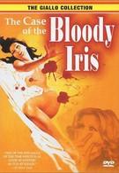 Ирис в крови (1972)