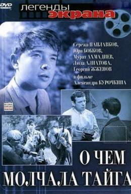 Постер фильма О чём молчала тайга (1966)