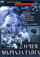 О чём молчала тайга (1966)