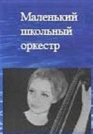 Маленький школьный оркестр (1968)