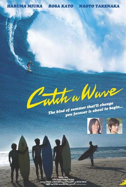 Постер фильма Лови волну (2006)
