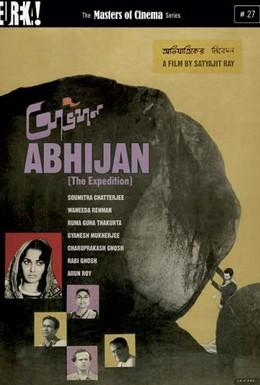 Постер фильма Поездка (1962)