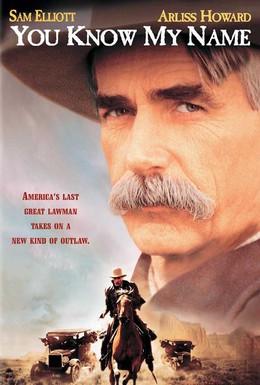 Постер фильма Ты знаешь мое имя (1999)