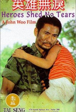 Постер фильма Герои не плачут (1986)