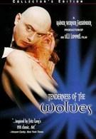 Нежность волков (1973)
