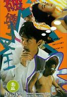 Доставка любви (1994)