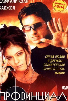 Постер фильма Провинциал (1996)