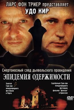 Постер фильма Эпидемия одержимости (1999)