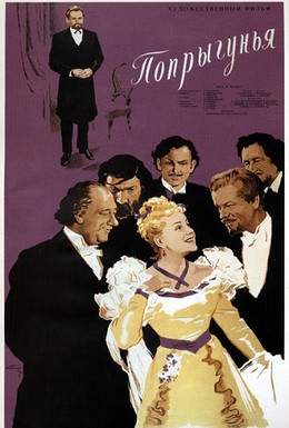 Постер фильма Попрыгунья (1955)