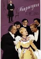 Попрыгунья (1955)