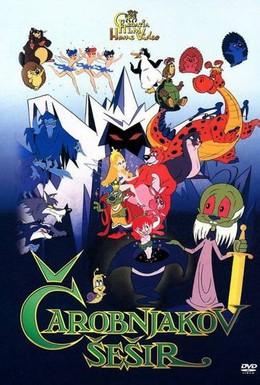 Постер фильма Волшебная шляпа (1990)